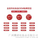 ODM半成品仿版OEM貼牌定製廣州雅清化妝品代加工