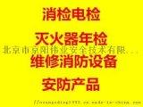 北京市將臺路附近5公斤 滅火器年檢 維修