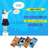 中小学生外语学习机让孩子爱上学习