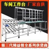 第三代精益管鋁管線棒皮帶生產線精益生產線貨架