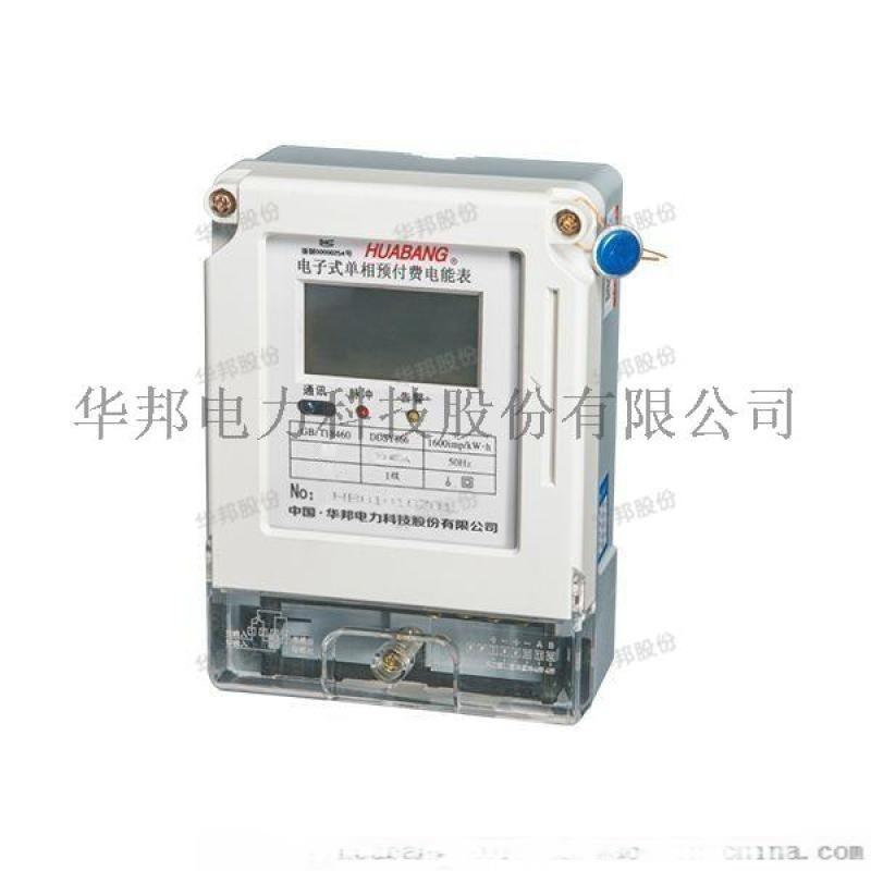远程售电系列壁挂式预付费电表单相485