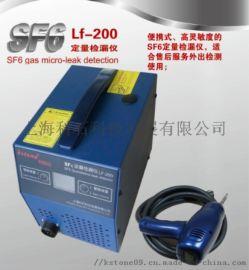 SF6定量检漏仪LF-200(便携式)
