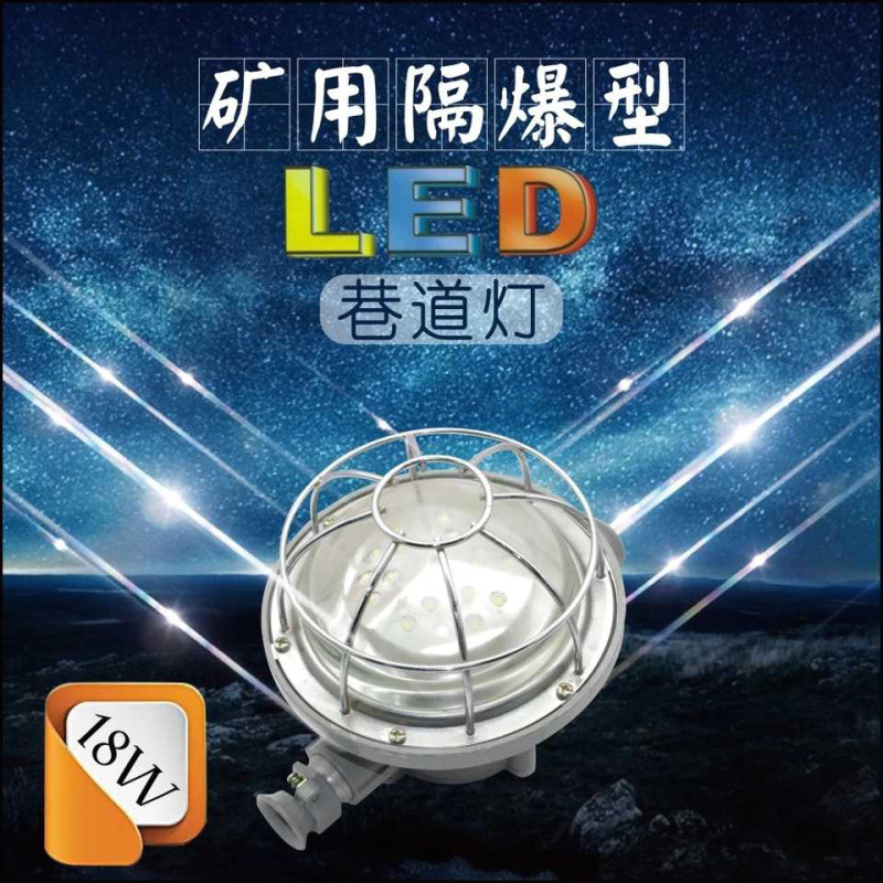 隧道加油站防爆灯节能灯防目眩灯具