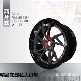 2019新款碳纤维铝轮改装锻造中片1139