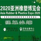 欢迎参加2020年3月亚洲(深圳)橡塑博览会