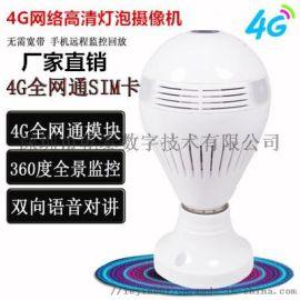 乾泰数字4G全景灯泡摄像机