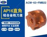 铝合金刀盘 ACM-63-FMB22-16-4T