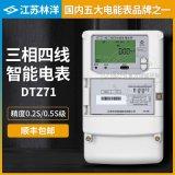 林洋三相智慧電錶DTZ71三相四線電錶0.5S/0.2S級3*220/380V