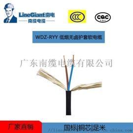 WDZ-RYY低烟无卤阻燃聚烯烃绝缘护套软电缆