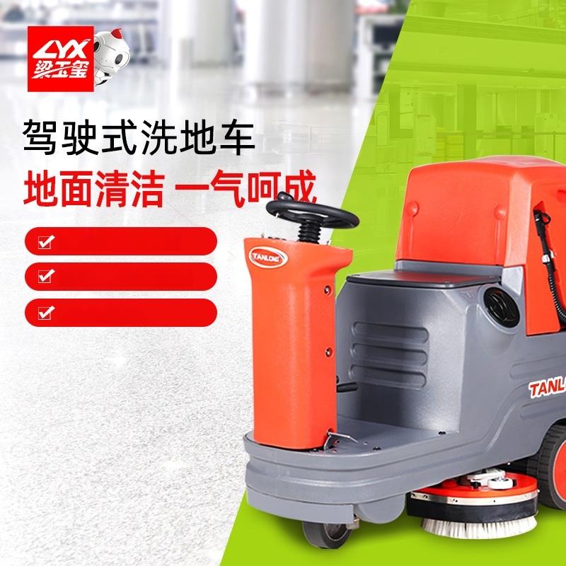 坦龍駕駛式洗地車T7,廠家直銷工廠物業專用洗地機