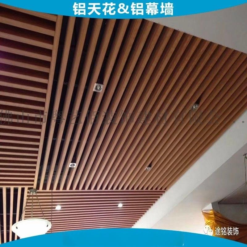 酒店大厅吊顶木纹色铝方通 商场过道吊顶木纹铝格栅