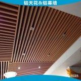 酒店大廳吊頂木紋色鋁方通 商場過道吊頂木紋鋁格柵