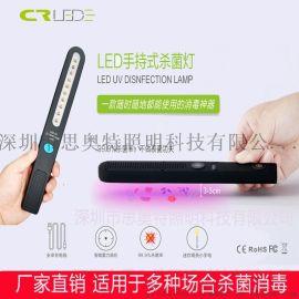 便携式紫外线杀菌灯UVC手持式杀菌消毒灯