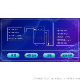 AML-2050袋式除尘器运行记录仪