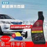 鍍膜劑蠟封體劑新車汽車納米鍍膜液去污上光養護