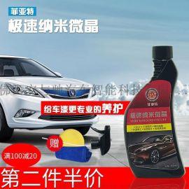 镀膜剂蜡封体剂新车汽车纳米镀膜液去污上光养护