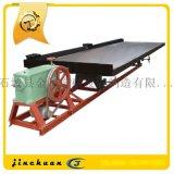 LS型玻璃钢摇床 120槽摇床床面砂金专用摇床