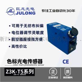 巨龙Z3K-T5RG22-2色标光电传感器红绿长条