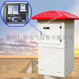 水价改革农田玻璃钢井房 水电双计控制器