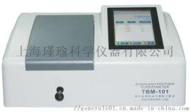 TBM-101型羽毛绒浊度专用检测仪