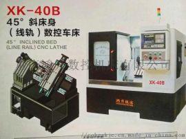 重庆鸿升XK--040B斜床身(线轨)数控车床