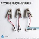 扣式電池鈕釦電池測試夾 藍電扣電專用夾具電池測試儀