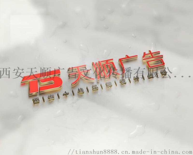西安平面设计、logo设计公司 西安VI设计公司