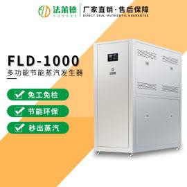 法莱德1吨燃气模块蒸汽发生器蒸汽锅环保蒸汽热源机