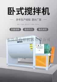 调味品食品粉末搅拌机 浙江杭州 1吨卧式搅拌机
