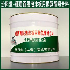 硬质面层泡沫板用聚氨酯组合料、良好的防水性