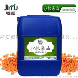 沙棘果油 沙棘植物提取物 沙棘油原料OEM