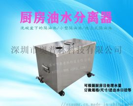 厨房隔油池 高效四级地上式隔油池 洗碗盆用隔油池
