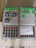 防爆檢修電源插座箱BXX52-2/63/380V