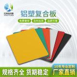 铝塑板 彩色高光板材 门头定制4mm铝塑复合板