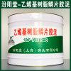 乙烯基树脂鳞片胶泥、生产销售、涂膜坚韧