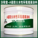 A級防火水性環氧牆面塗料、生產銷售、塗膜堅韌