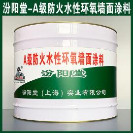 A级防火水性环氧墙面涂料、生产销售、涂膜坚韧