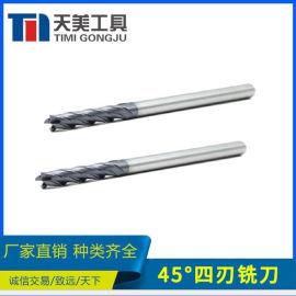 天美直销 硬质合金45度四刃铣刀 支持非标定制
