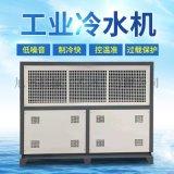 江苏溧水 30P水冷式冷水机 质量保证