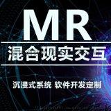 潍坊MR混合现实技术开发制作/VR虚拟现实