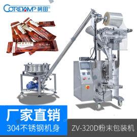 食品粉末包装机械设备 咖啡粉包装机厂家定定制