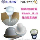 移印胶头制作用的移印硅胶 移印胶浆原料供应厂家
