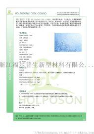 福尔普生阻止温度上升剂 防止温度上升整理剂