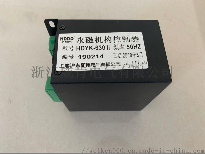 HDYK-400永磁機構控制器