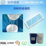 矽膠粉撲透明矽凝膠 紅葉矽膠直銷廠家