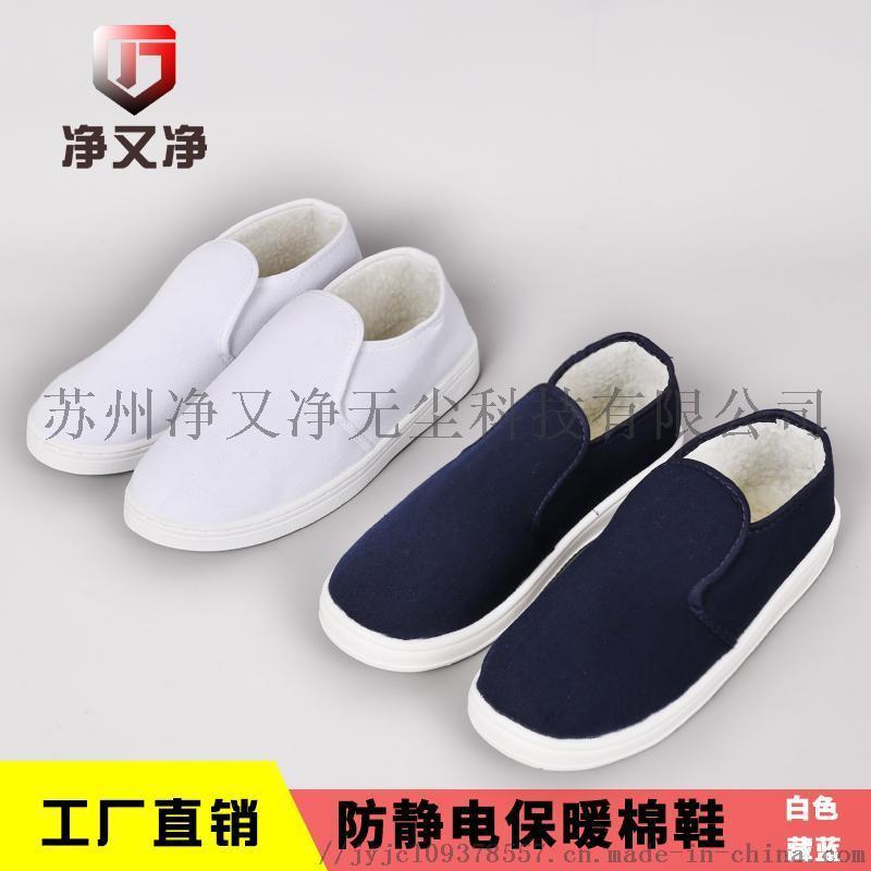 定做防靜電工作鞋 低幫PU中巾棉鞋 藍色防靜電棉鞋