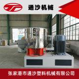 PVC塑料混合机 干粉混合机
