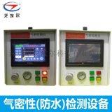 IPX7氣密防水測試機供應