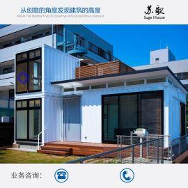 集裝箱房屋 可移動 集裝箱私人住宅 集裝箱改造房