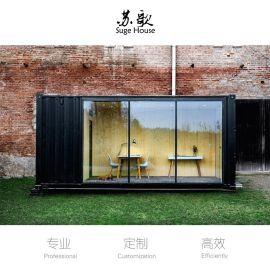 廠家定制 集裝箱房屋 可移動 集裝箱陽光房 活動房